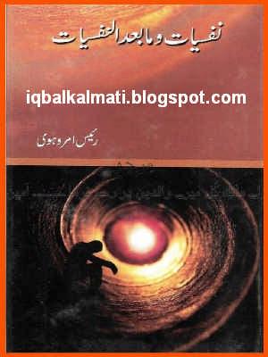 Nafsiyat Wa Maa Baad Nafsiyat by Rais Amrohvi