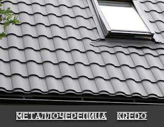 Металлочерепица   Kredo  Центр кровли и фасада г. Заволжье  ул.Баумана д.5    +79290505004