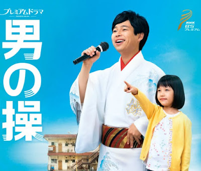 https://www.yogmovie.com/2018/05/otoko-no-misao-2017-japanese-drama.html