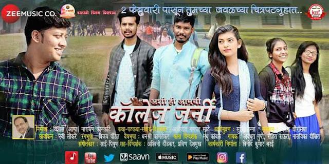 Ashi Hi Amchi College Journey (2018) Marathi Movie