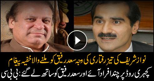 ISI warn Nawaz Sharif