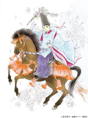 Ouka Keikoku Monogatari de Higashi Fumiko