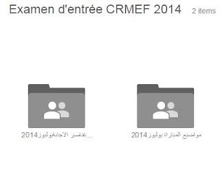 نماذج امتحانات ولوج المراكز الجهوية للتربية و التكوين لموسم 2014 مع التصحيح