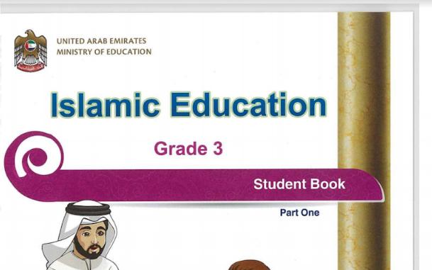 كتاب الطالب التربية الإسلامية لغير الناطقين باللغة العربية