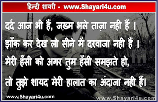 दर्द आज भी हैं - Dard Bhari Shayari in Hindi