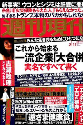 [雑誌] 週刊現代 2017年02月11日号 [Shukan Gendai 2017-02-11] Raw Download