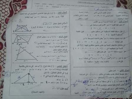 امتحان هندسة للصف الثاني الإعدادي ترم ثاني 2019 محافظة بورسعيد