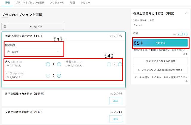 KKday予約手順【2‐1】オプションの選択