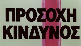 Ελληνοτουρκικά: Προσοχή κίνδυνος!