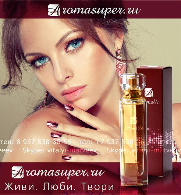 Армель парфюм - французская парфюмерия высочайшего качества (премиум класса) фото, баннеры армель. Armelle Parfum