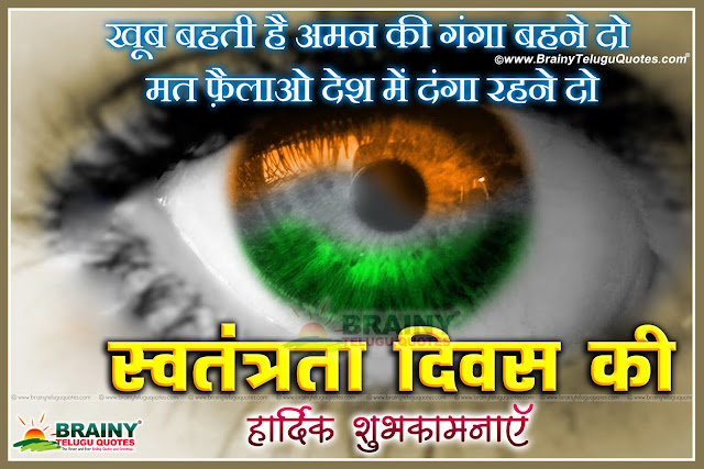 Here is a Nice Happy Independence Day Greetings and Messages in Hindi Language, Top Famous 2016 Hindi Independence Day Quotes for Jawan, Nice Hindi  Independence Day Quotes for Indians, Independence Day Hindi Profile Pics. Beautiful Indian Independence Day Sayings Online,Hindi Independence Day wishes,Hindi Independence Day hd wallpapers,Hindi Independence Day shayari