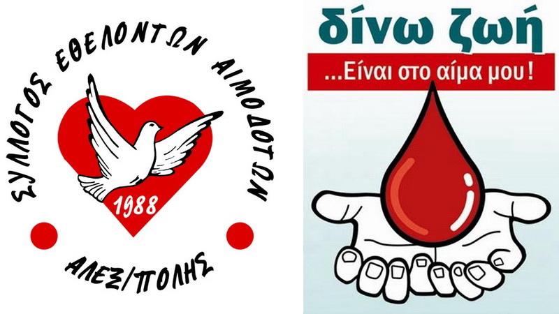 Αλεξανδρούπολη: Τιμητική εκδήλωση για τον αλτρουιστή τακτικό Εθελοντή Αιμοδότη