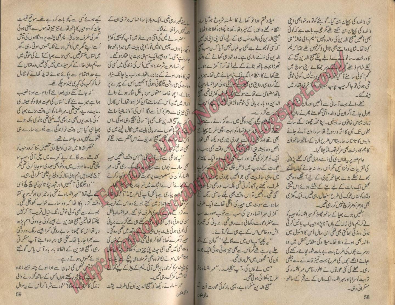 Tum aur mustafa mohabbat by shazia main pdf novel