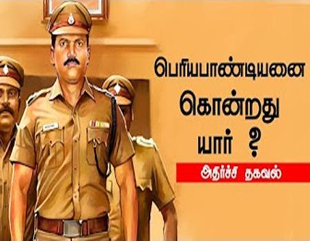 Inspector 'Periyapandian' killed by Inspector 'Munisekar'?