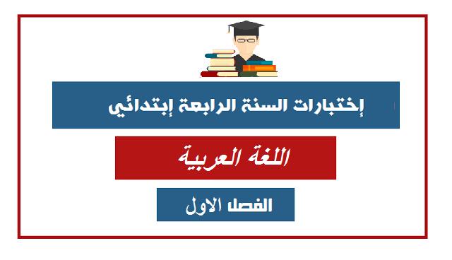 اختبارات السنة الرابعة ابتدائي الفصل الاول مادة اللغة العربية