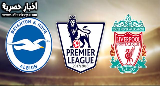 نتيجة مباراة ليفربول وبرايتون امس السبت 2-12-2017 الدوري الإنجليزي الجولة الـ 15