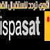 أقوي تردد لاستقبال القمر قمر الهسباسات Hispasat 30° West مع كل ترددات الباقات الرياضية