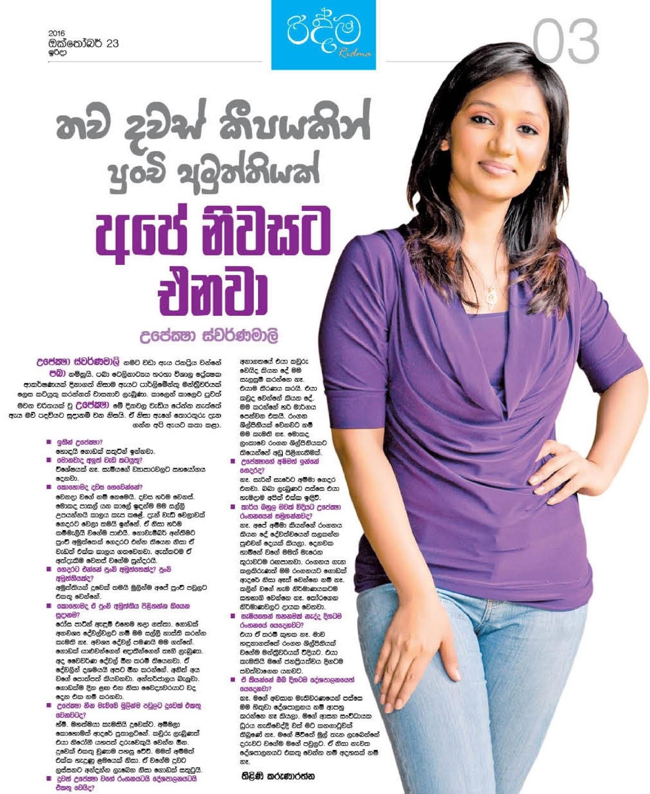 Chat With Paba Upeksha Swarnamali
