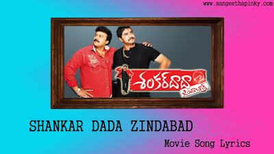shankar-dada-zindabad-telugu-movie-songs-lyrics