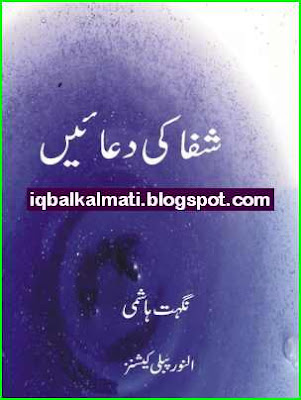 Shifa Ki Duain by Nighat Hashmi