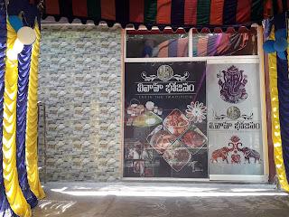 Vivaha Bhojam Restaurant tirupati
