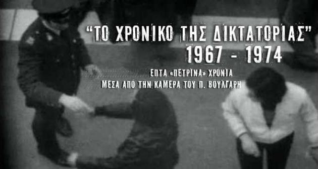 Το ντοκιμαντέρ «Χρονικό της Δικτατορίας 1967-1974» θα προβάλει ο «Δον Κιχώτης»