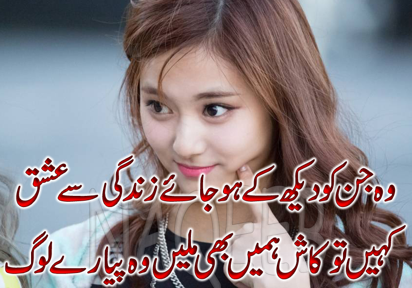 latest love poetry 2017, new love poetry most romantic pics, hd love poetry pics, 2 line love poetry with images, latest 2017 2 line love poetry in urdu, most romantic love poetry pics, best love poetry collection with high quality images, romantic love poetry in urdu, the best and most love poetry in urdu , 2 line love poetry.