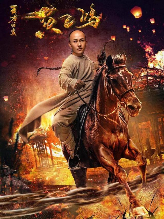 Hoàng Phi Hồng Tái Xuất - Wang Zhe Gui Lai Huang Fei-Hong (2017)