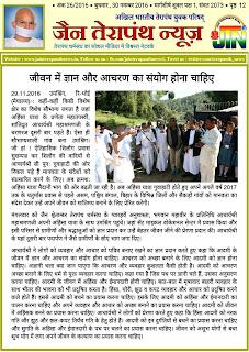 Jain Terapanth News Bulletin 26/16