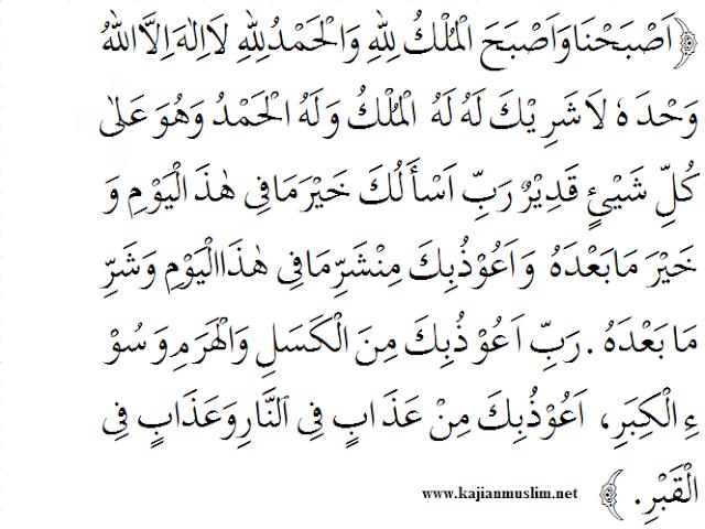 Doa Di Pagi Hari lengkap dengan arab latin dan artinya
