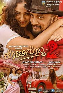 Kichcha, Nithya film Kotigobba 2 Crosses 40 Crore Mark, Becomes Highest Grosser Of 2015
