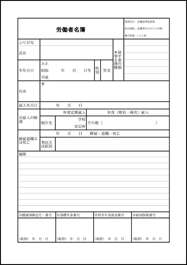 労働者名簿 015