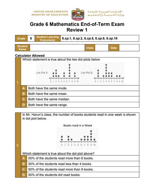مراجعة نهاية الفصل الدراسي الاول لمادة الرياضيات للصف السادس