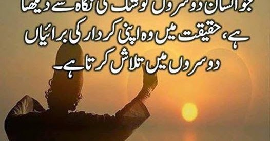 Aqwal -e- Zareen: Aaj Ki Achi Baat, Achi Baat, Aqwal-e