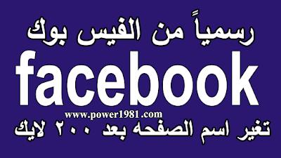 رسمياً من الفيس بوك تغير اسم الصفحه بعد 200 لايك او حتي مليون