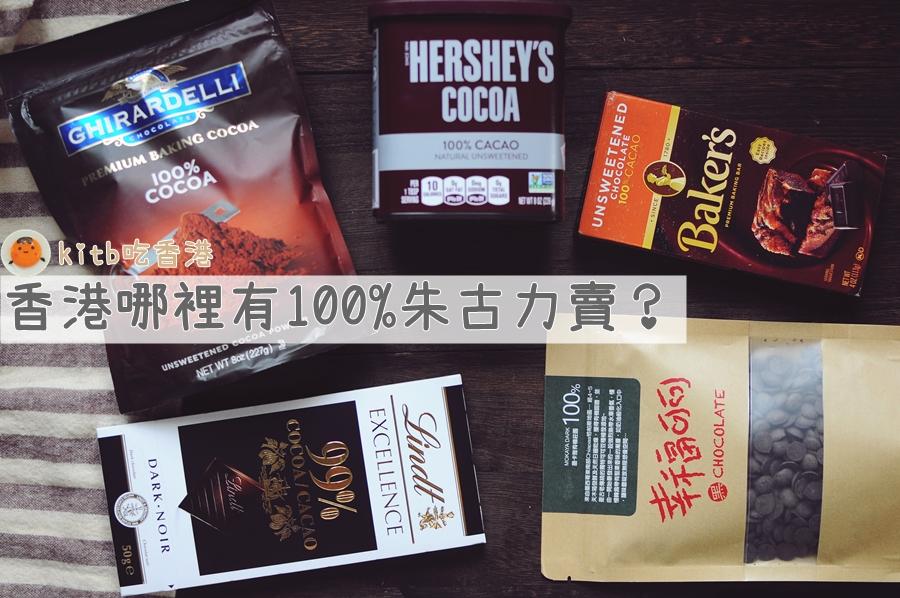 香港哪裡有100%朱古力賣?
