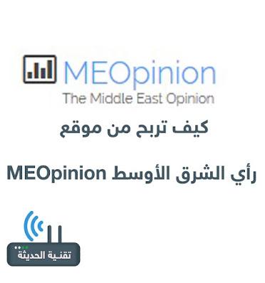 أربح من موقع MEOpinion  رأي الشرق الأوسط