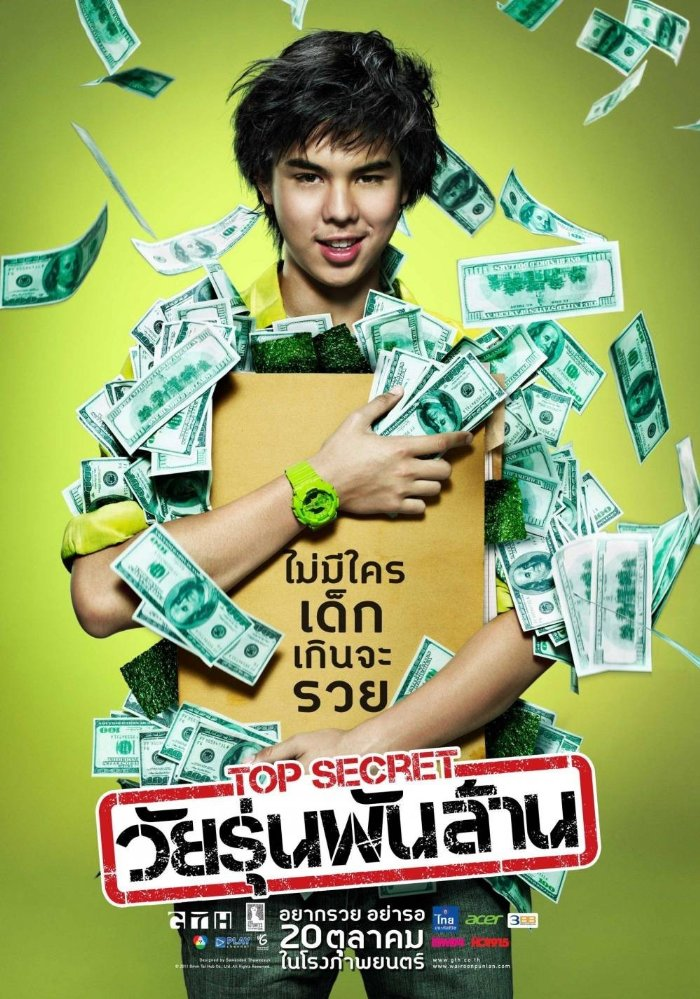 The Billionaire (2011) Tagalog Dubbed