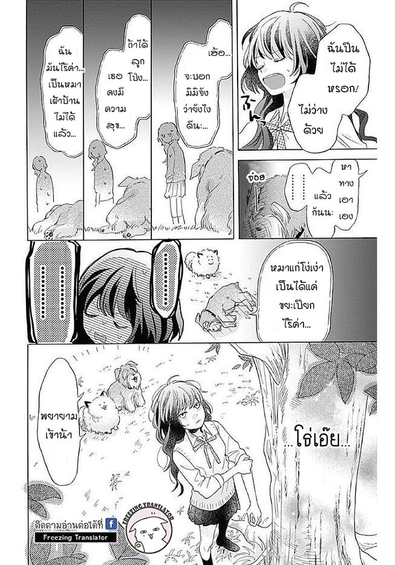 Kimi to Wonderland - หน้า 53