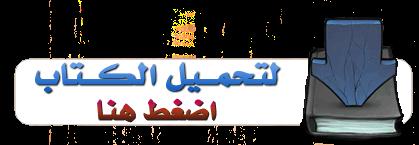 kotob tabkh pdf