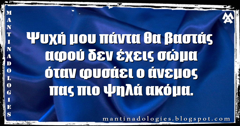 Μαντινάδα - Ψυχή μου πάντα θα βαστάς αφού δεν έχεις σώμα όταν φυσάει ο άνεμος, πας πιο ψηλά ακόμα.