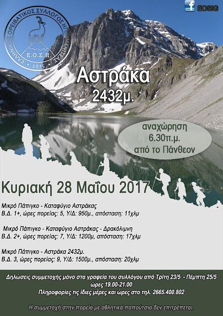 Ελληνικός Ορειβατικός Σύλλογος Ηγουμενίτσας - Εξόρμηση στο όρος Τύμφη