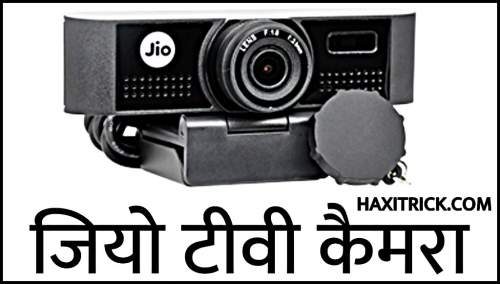 Jio TV Camera Price Features How to Buy and Install Information in Hindi