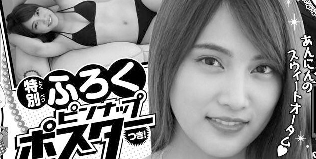 http://akb48-daily.blogspot.com/2016/09/iriyama-anna-to-be-cover-girl-of-weekly.html
