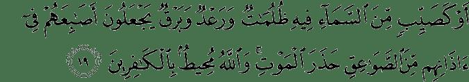 Surat Al-Baqarah Ayat 19