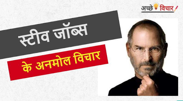 Steve Jobs Motivational Quotes in Hindi