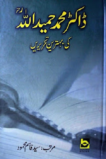 Dr. M Hamidullah Ki Behtreen Tehreerain By Syed Qasim