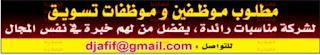 وظائف من الصحف القطرية الخميس 8-12-2016