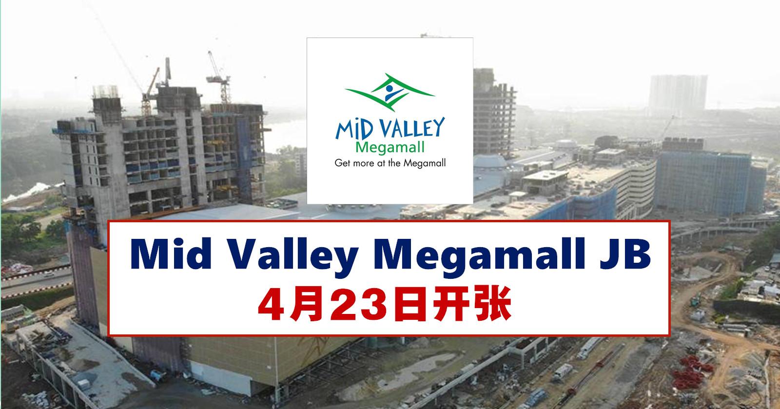 Mid Valley Megamall Johor Bahru 4月23日开张