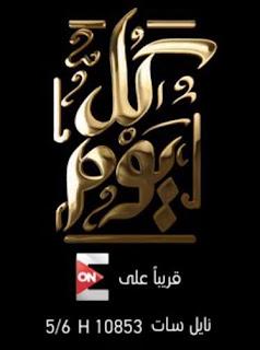 موعد برنامج عمرو اديب الجديد علي قناة ON E اليوم